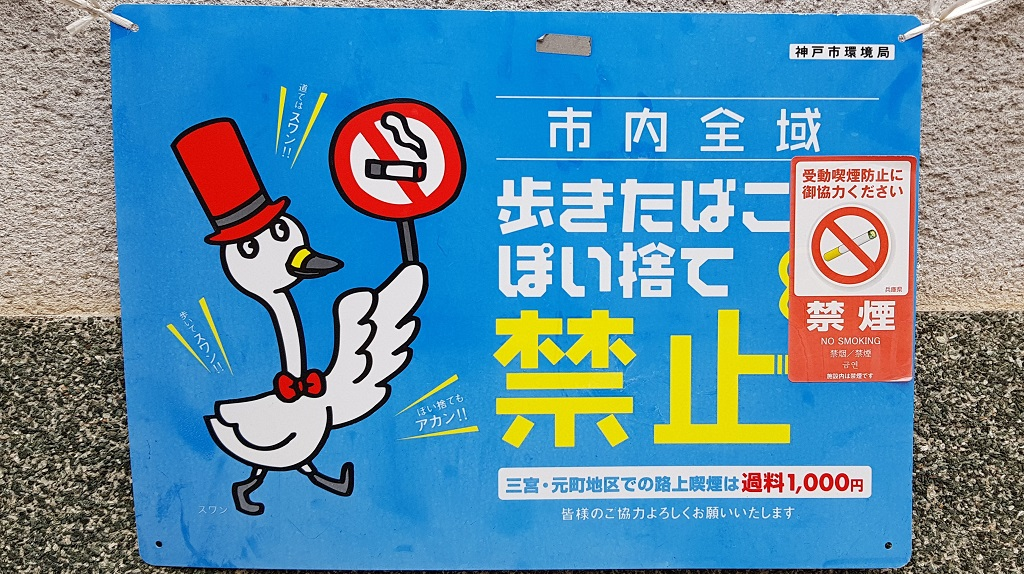 Smoking Etiquette in Japan The Real Japan Rob Dyer
